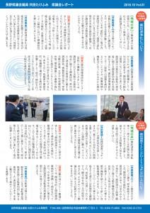 県議会報Vol01-ウラ