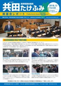 県議会報Vol02-オモテ