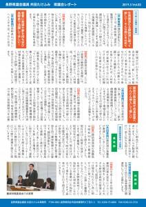 県議会報Vol03-ウラ