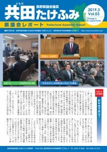県議会報Vol03-オモテ